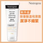 Neutrogena露得清深層淨化洗面乳 120克