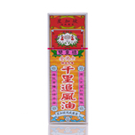 Goldboss Two Child Brand Qian Li Zhui Feng Oil 40mL