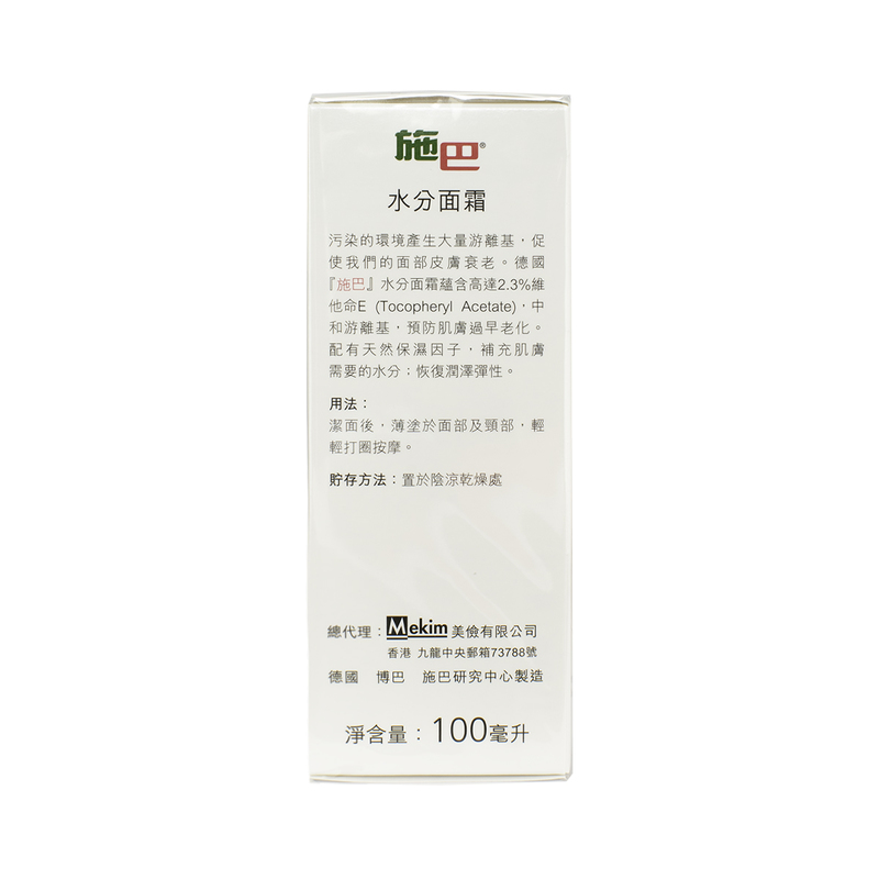 Sebamed Moisturizing Cream 100mL