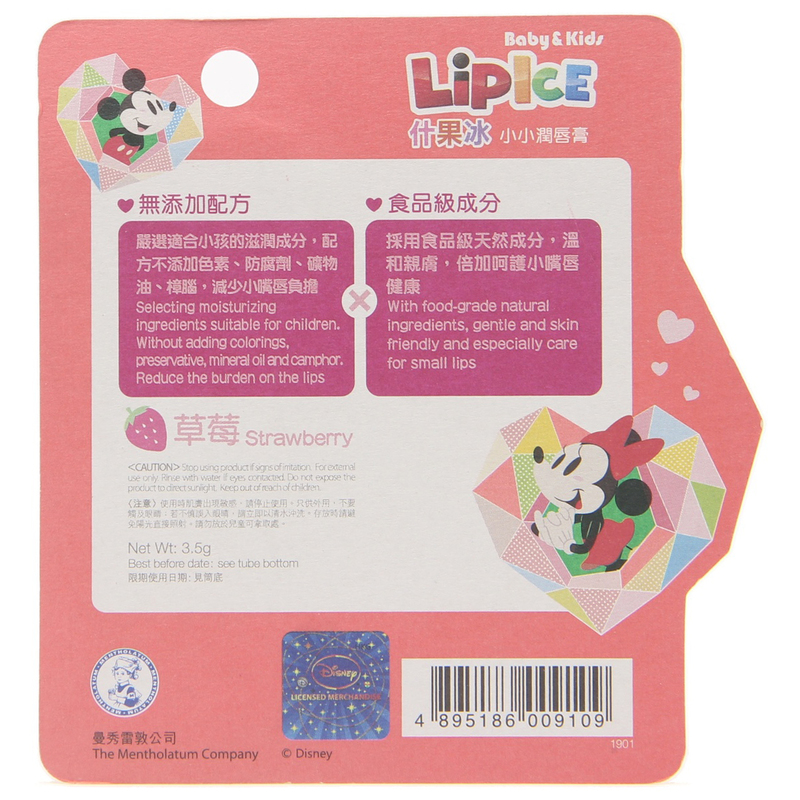 Mentholatum LipIce Kid Strawberry 3.5g