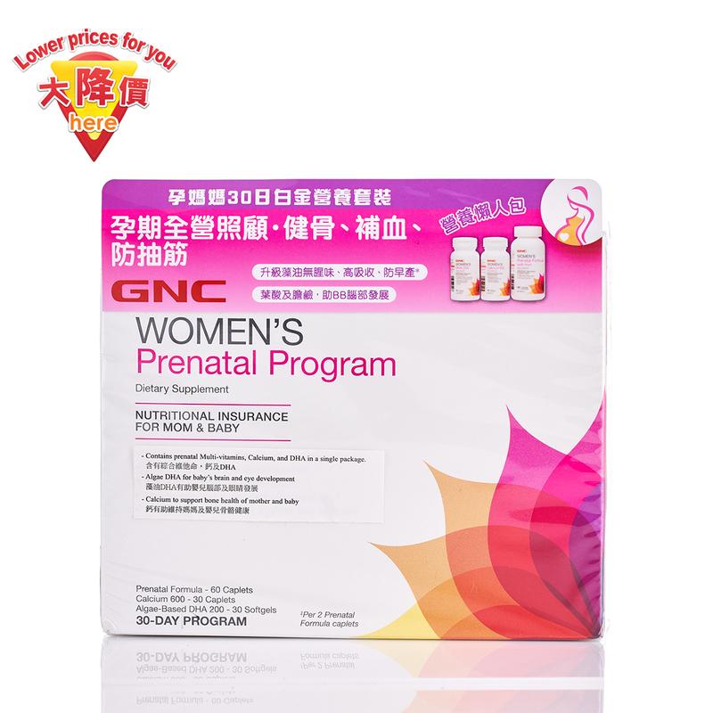 GNC Women'S Prenatal Program 60pcs + 30pcs + 30pcs