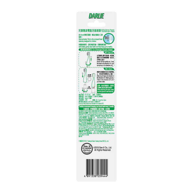 Darlie Kids Sonic Toothbrush Head