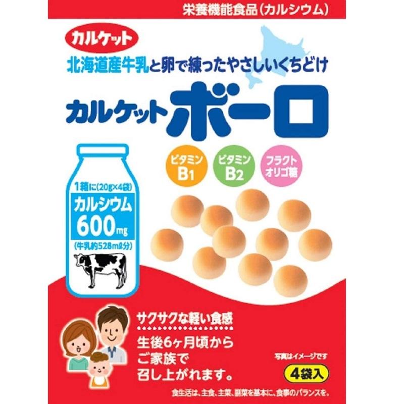 ITO Hokkaido Milk Ball Biscuit