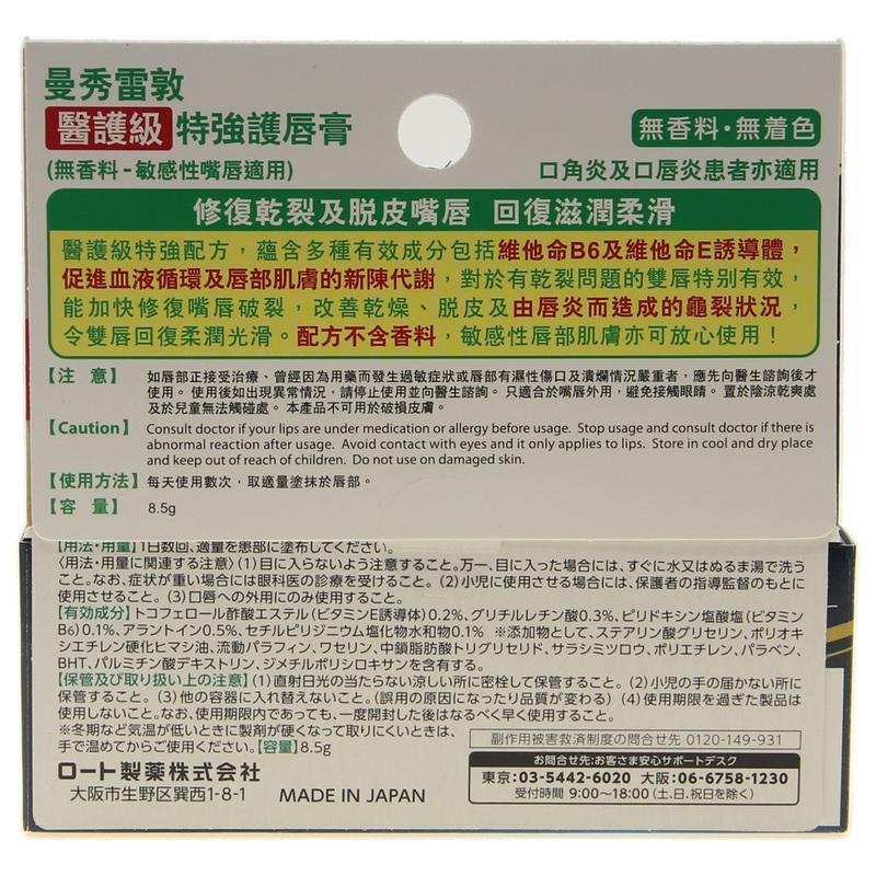 Mentholatum Lip Therapy Fragrance Free 8.5g