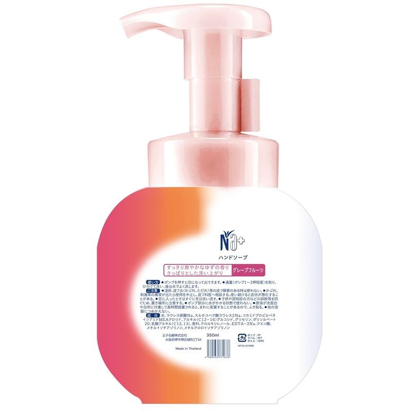 Na Foaming Hand Wash (Grapefruit)350ml