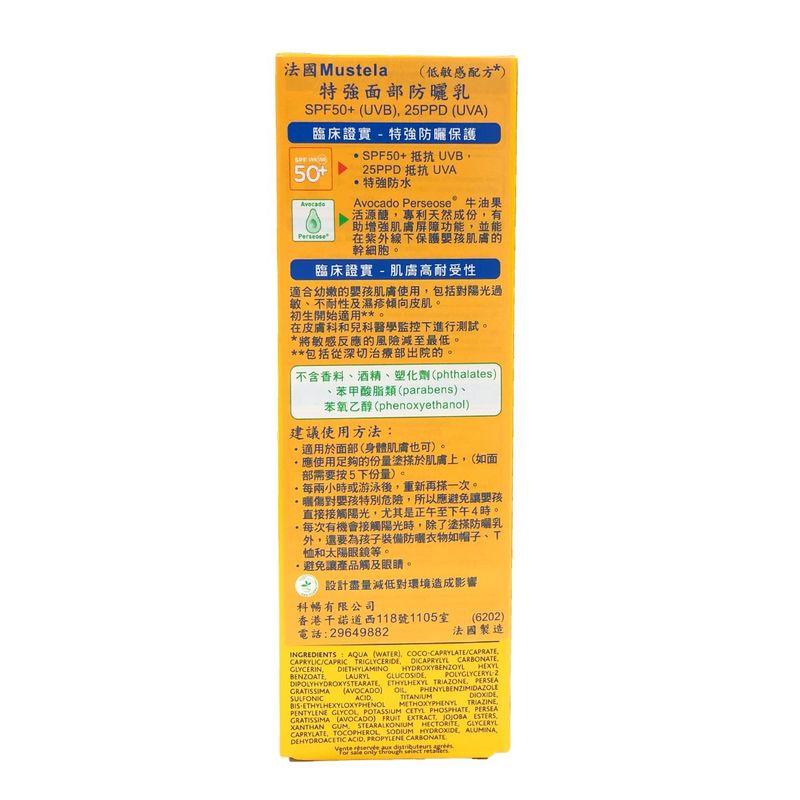 Mustela Very High Sun Protection Sun Lotion SPF50+ 40mL
