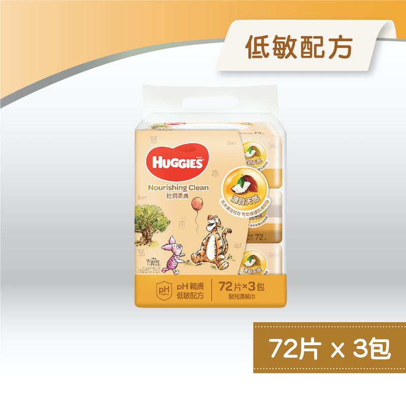 Huggies Nourishing Clean Baby Wipes 72pcs x3