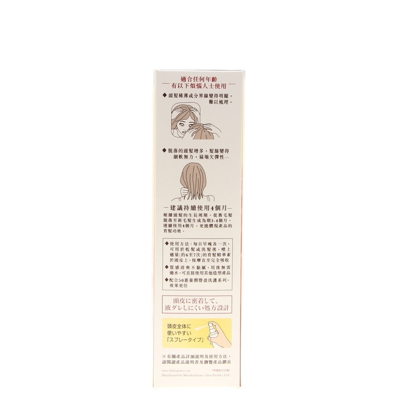 50 Megumi Hair Care Essence 160mL