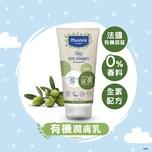 Mustela Organic Hydrating Cream 150mL