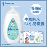 Johnson's Baby Milk Lotion 500ml + Wipes 20pcs