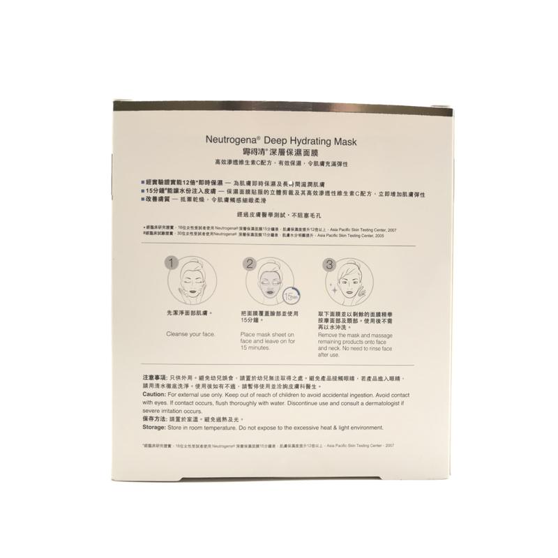 Neutrogena Hydration Mask 15pcs