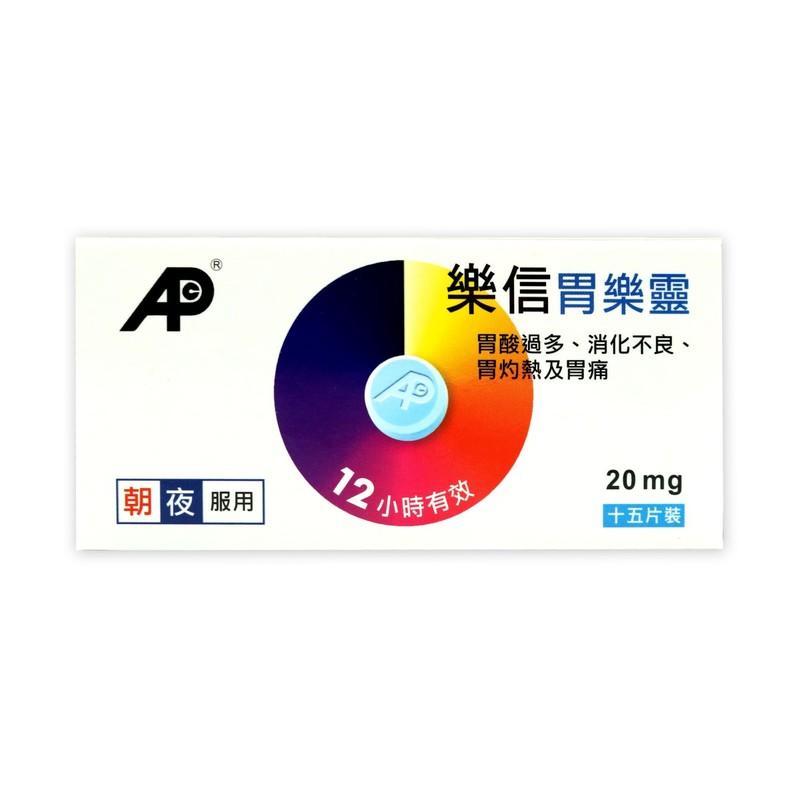 Advance Ulance Tablets 20Mg 15pcs