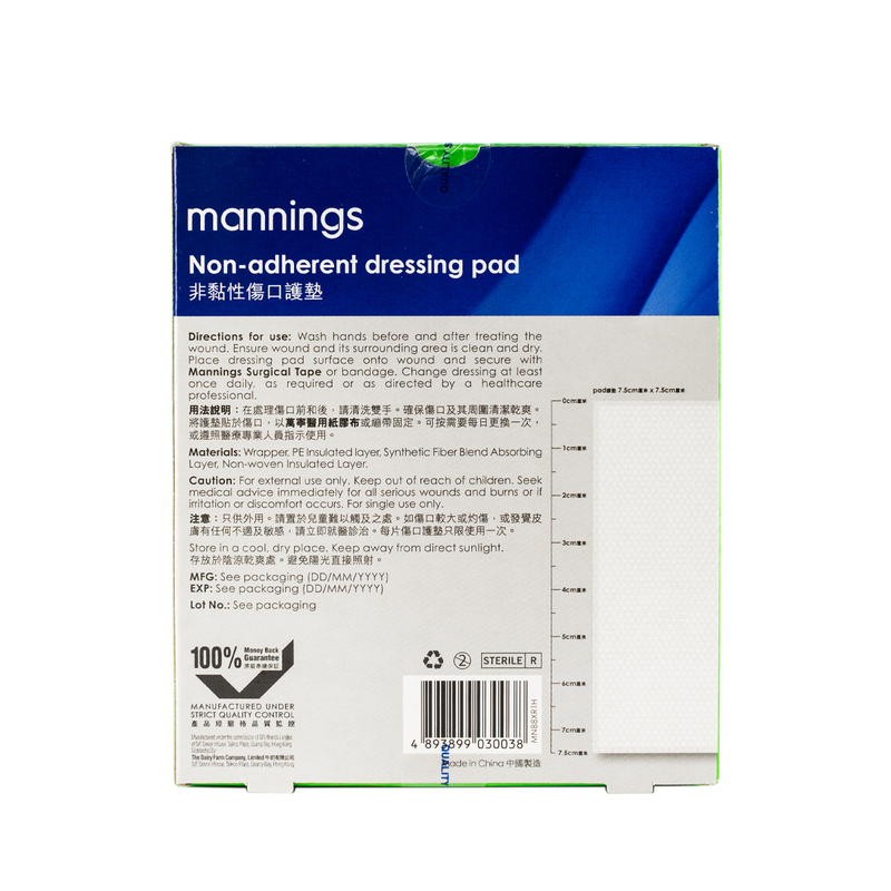 Mannings STERILE NON-ADHERENT PAD 7.5cm X 5pcs