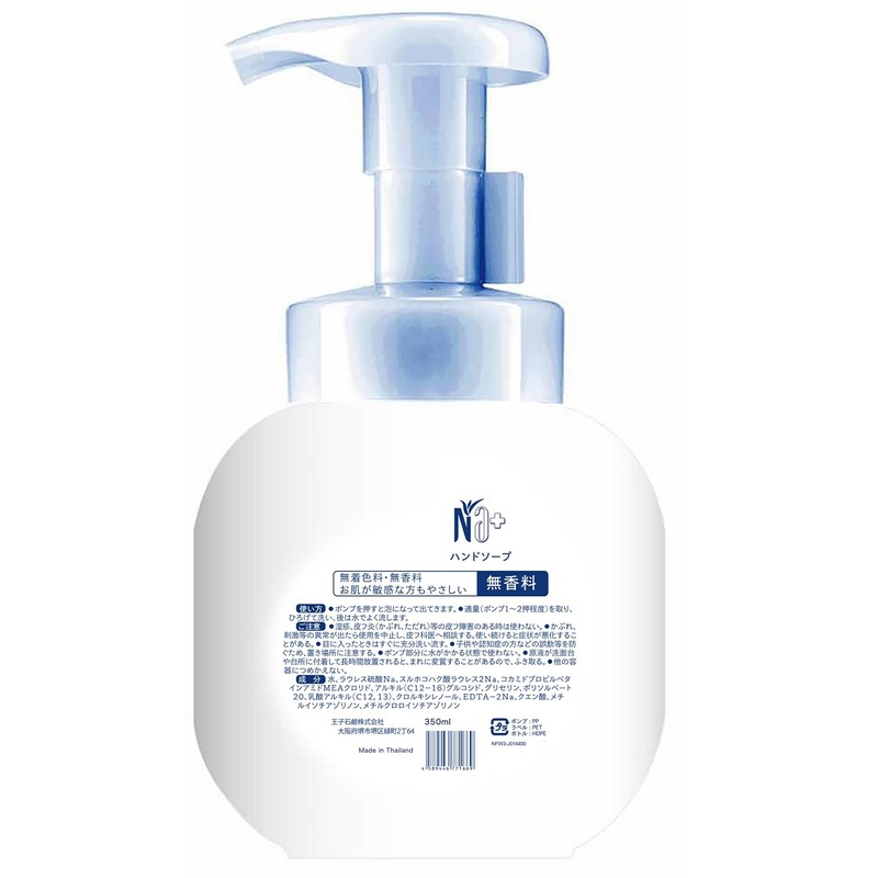 Na Foaming Hand Wash (Fragrance free)350ml