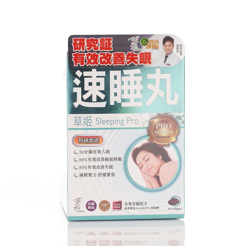 Herbs Sleeping Pro 60pcs