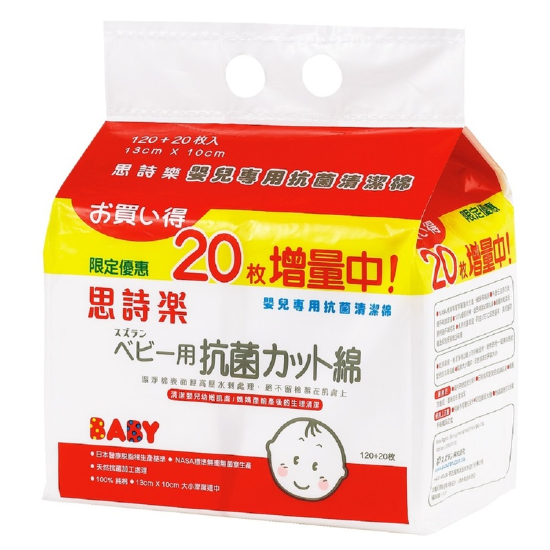 Suzuran Baby Dry Cleaning Cotton 140pcs