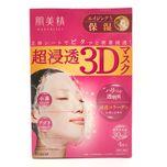 Hadabisei Aging Care 3D Mask 4pcs