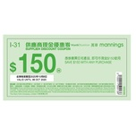 Mannings $150 Coupon (Wyeth)-V