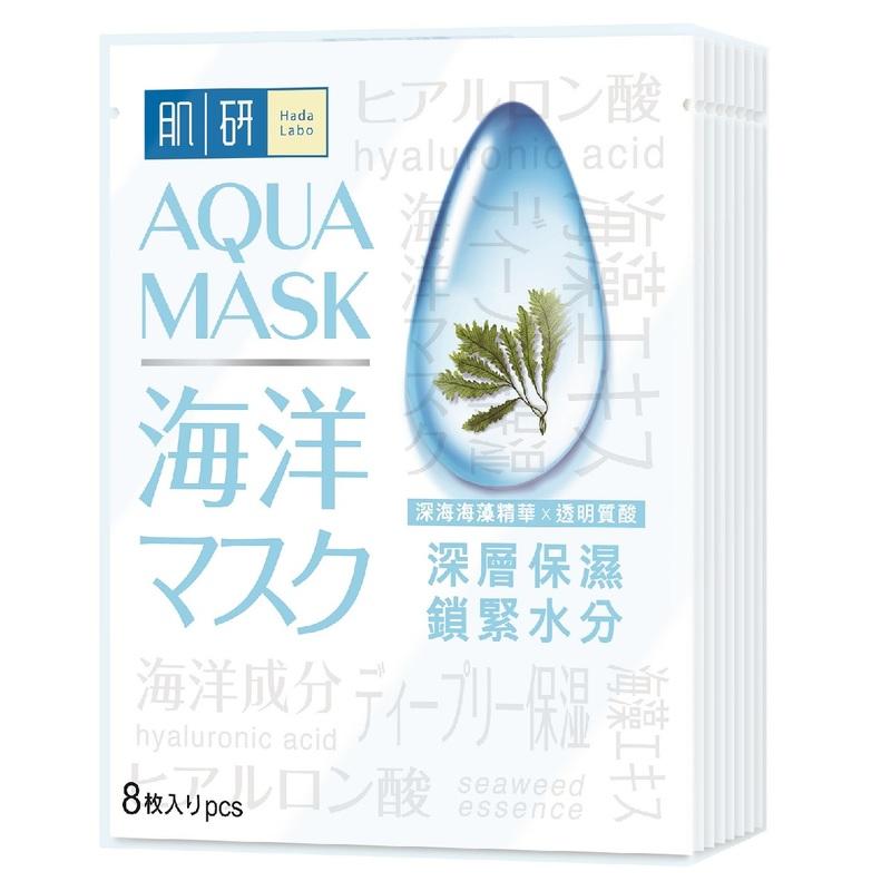 Hada Labo Aqua Hydrating Mask 8pcs