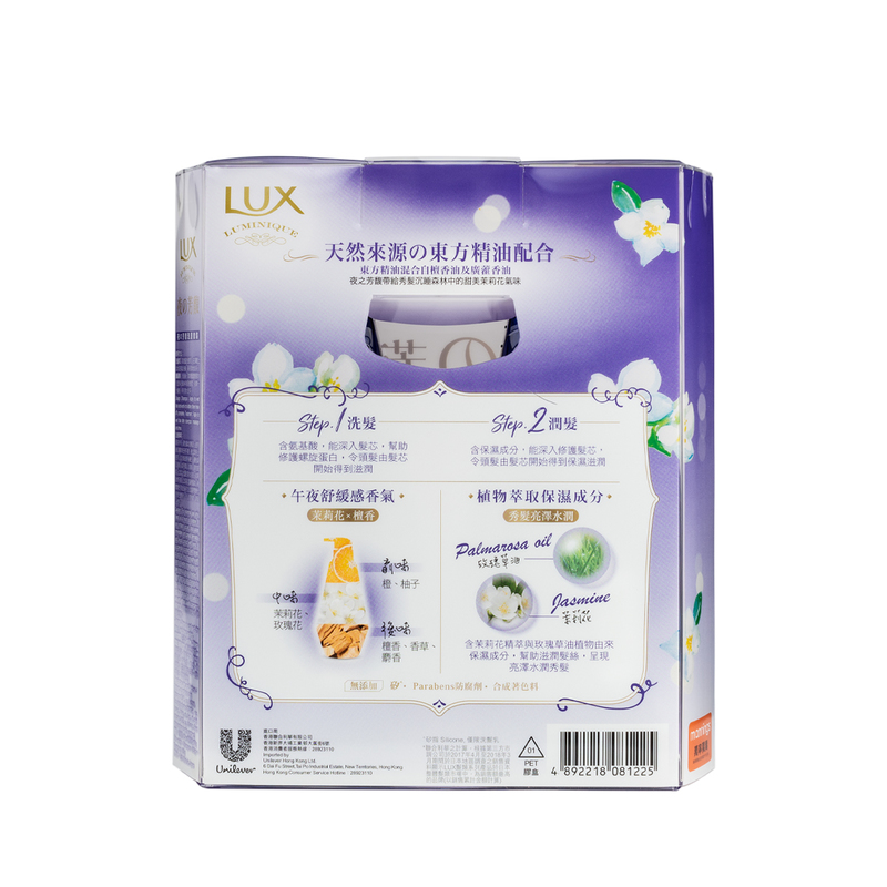 Lux Luminique Midnight Aroma Shampoo+Conditioner