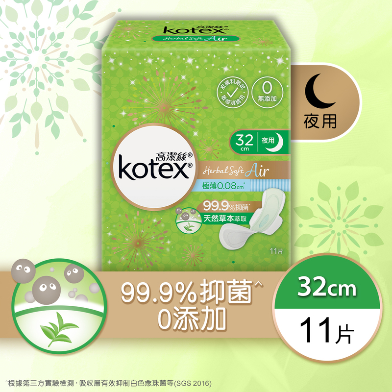 Kotex Herbal Soft Air 32cm 11s