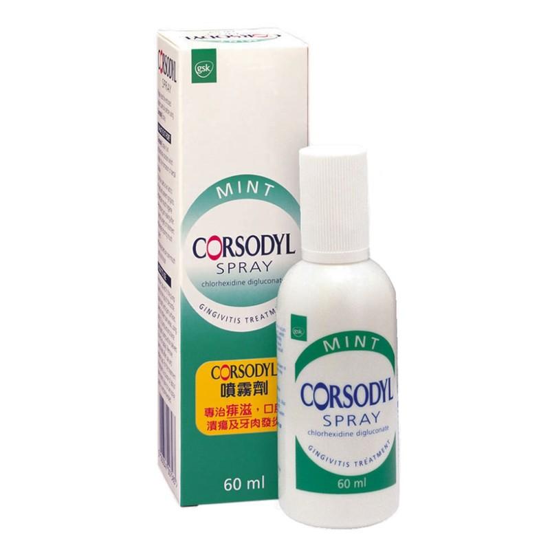 Corsodyl Spray Gingivitis 60mL