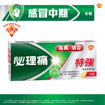 Panadol Cold and Flu Extra Tabulets 8pcs