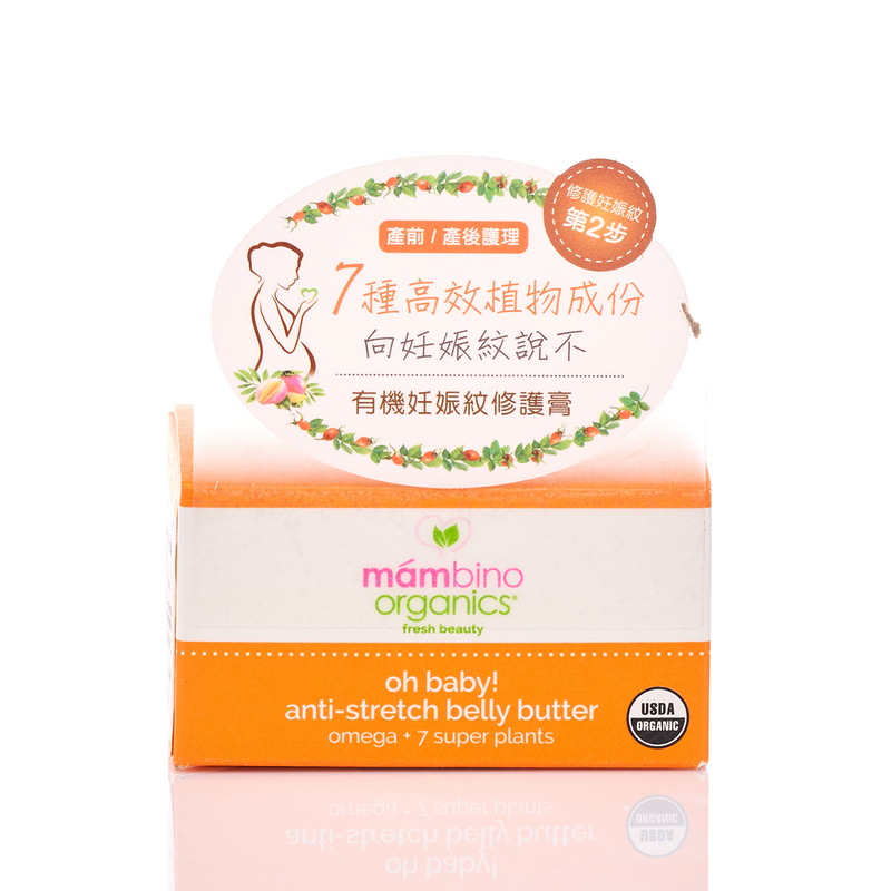 Mambino Organics Oh Baby! Anti-Stretch Belly Butter 70g