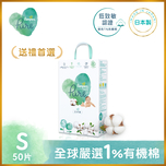 Pampers Pure Tape SM 50s