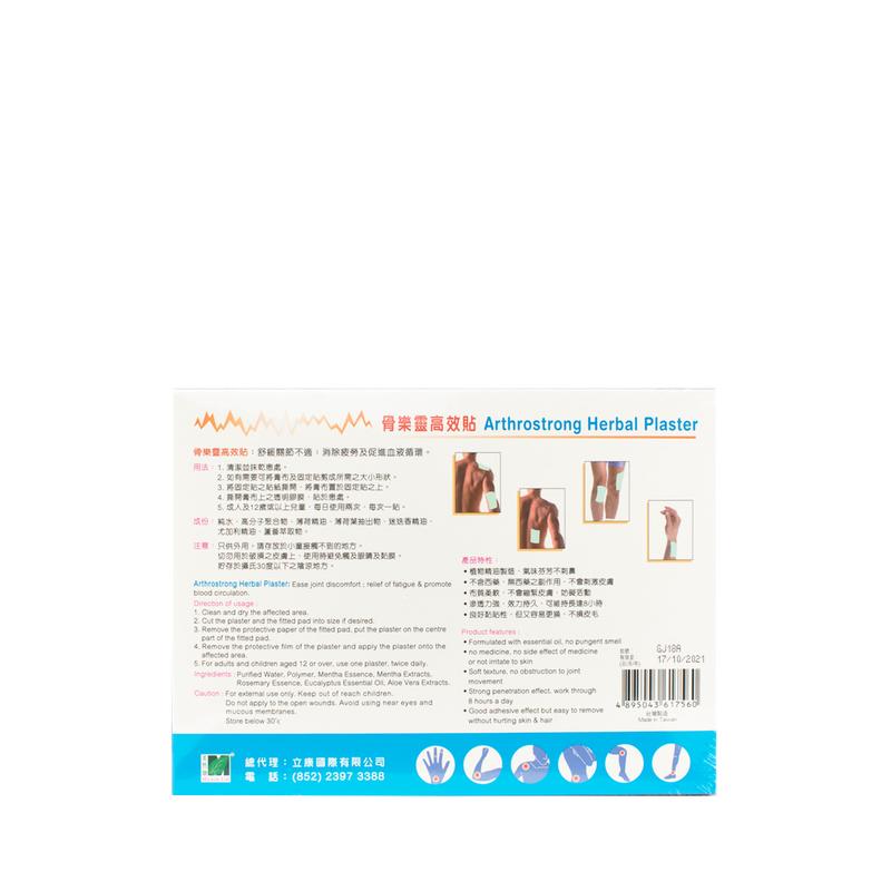 Arthro Strong Herbal Plaster 5pcs