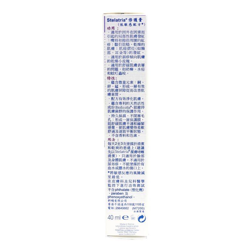Mustela Stelatria Purifying Recovery Cream 40mL