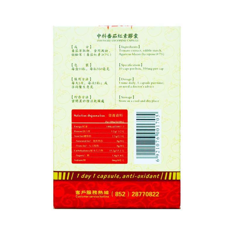 Zhongke Lycopene 350mg 10pcs
