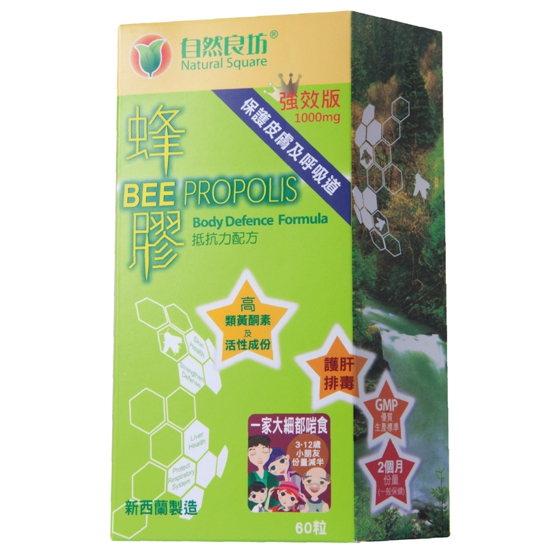 Natural Square Bee Propolis 60 pcs