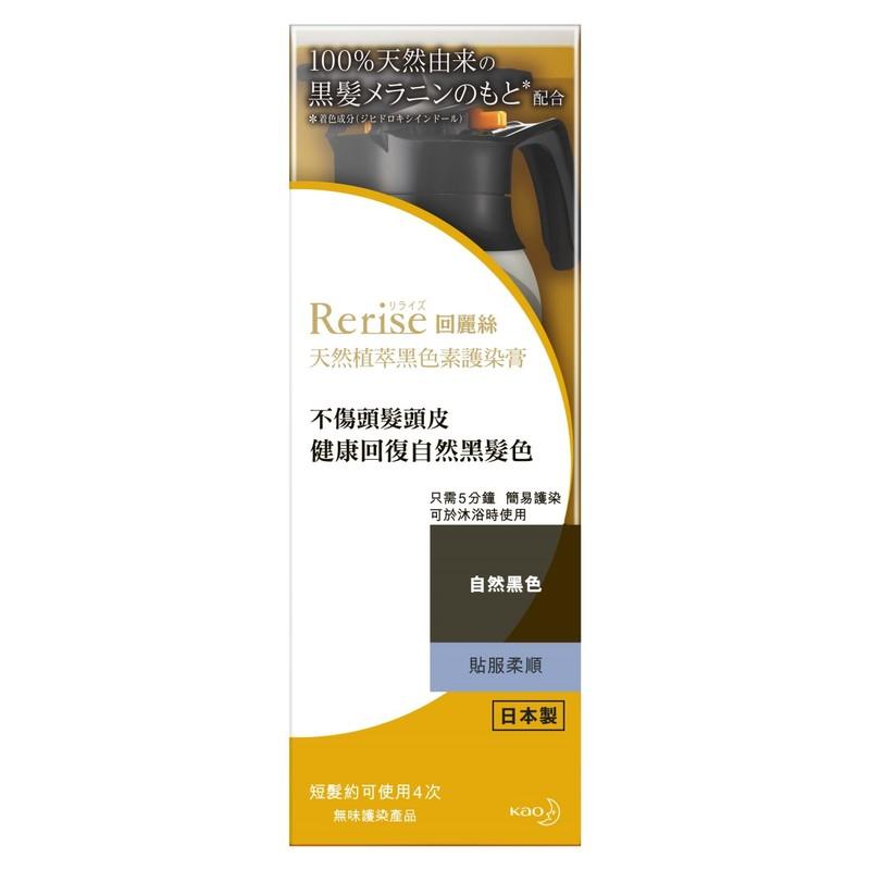 Rerise Color Reblack Tame 155g