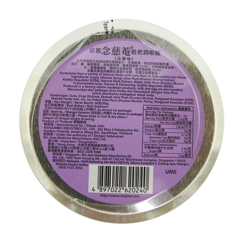 Nin Jiom Herbal Candy Ume Plum, 60g