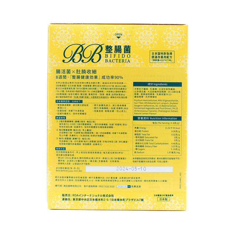 YM Bifido Bacteria 30bags