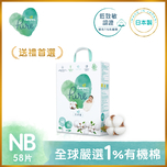 Pampers Pure Tape NB 58s