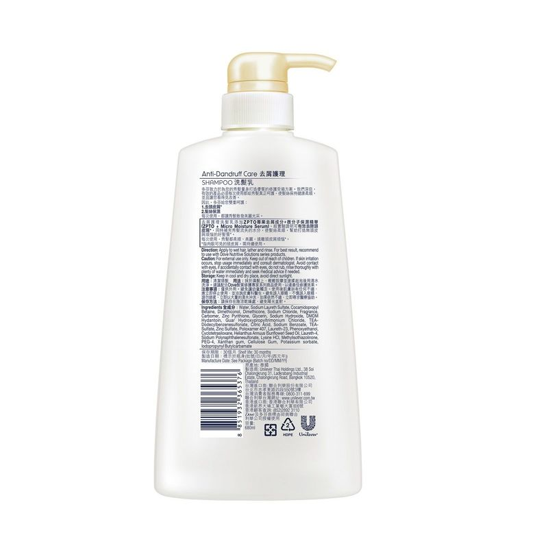 Dove Anti Dandruff Shampoo 680mL