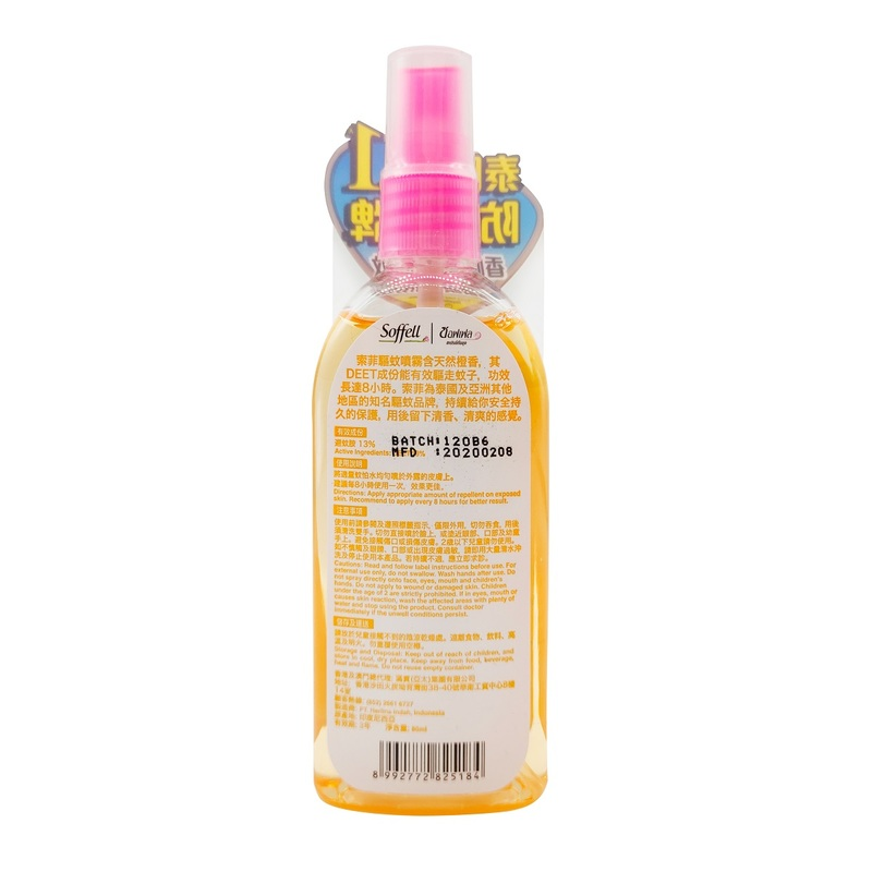 Soffell Nature Repellent(Or) 80mL