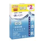 Dr.Morita Intensive Moisture Eye Mask 10pc
