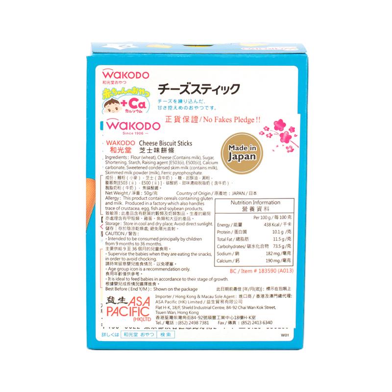 Wakodo  Cheese Biscuit Sticks (9M+) 50.4g