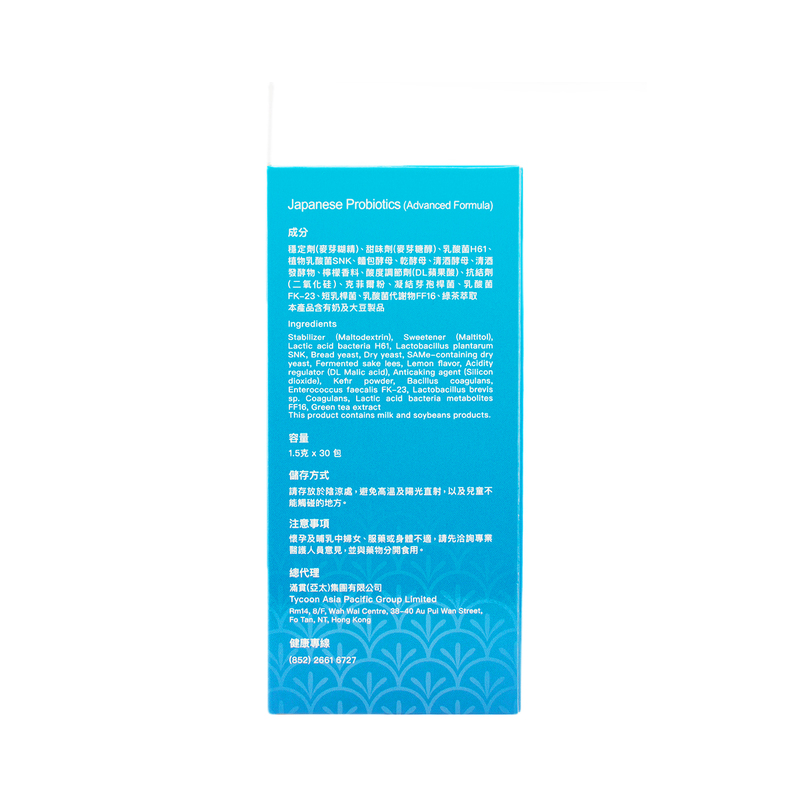 Wakan Japanese Probiotics (Advanced Formula) 30pcs