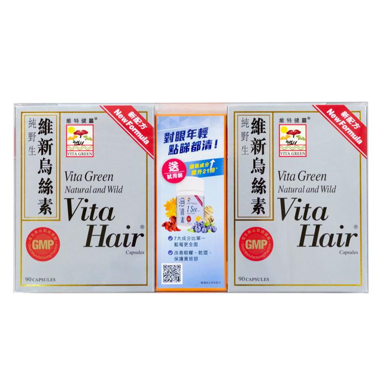 Vita Green Vita Hair 90 Capsules x 2 Boxes + Fortified I see 10 Capsules