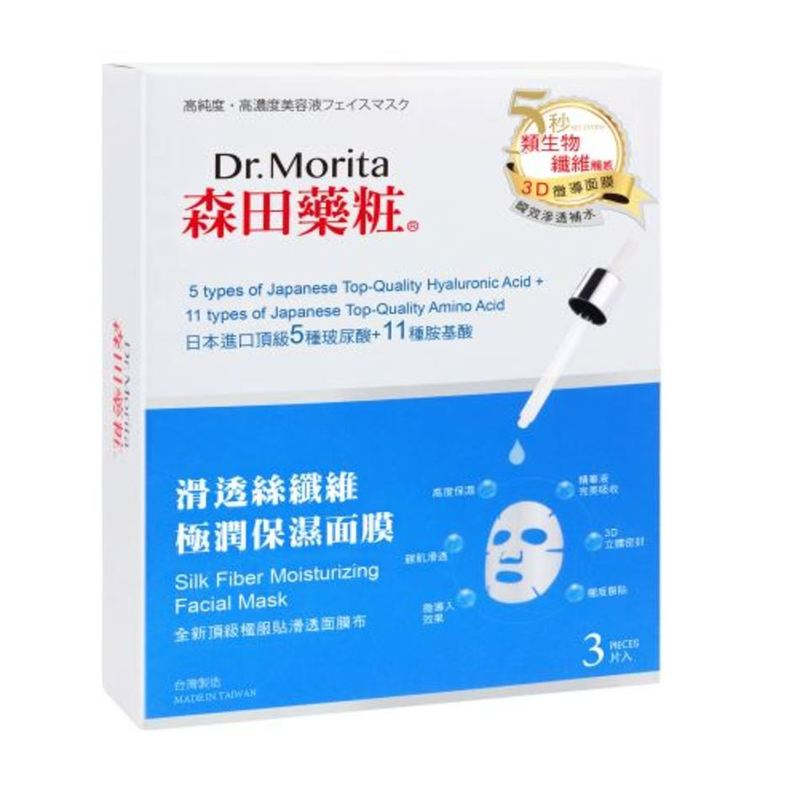 Dr Morita Silk Fiber Moist Mask, 3pcs
