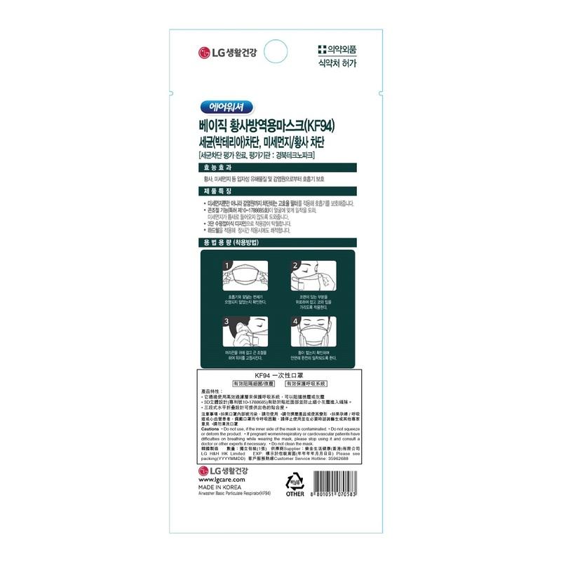 LG Airwasher Basic Mask (KF94) 1pc