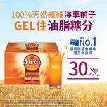 Metamucil Orange Smooth 30g