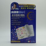 Santecare Aroma Sleeping Patch 5pcs