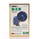Glq10 Brain (Germany) Liquid Softgel 120 Capsules
