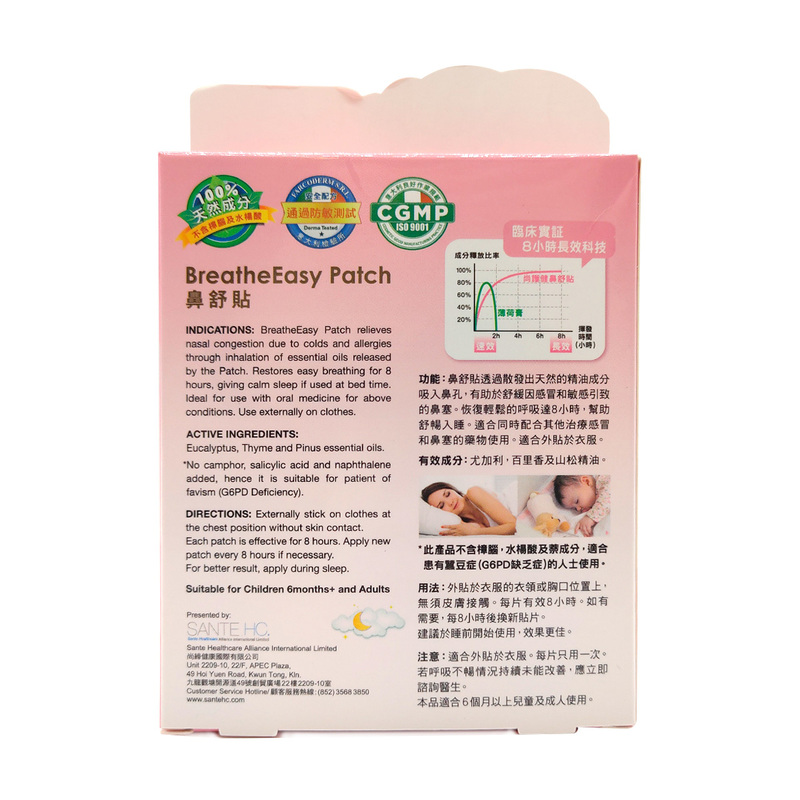 Sante Care Breatheeasy Patch 5+1pcs