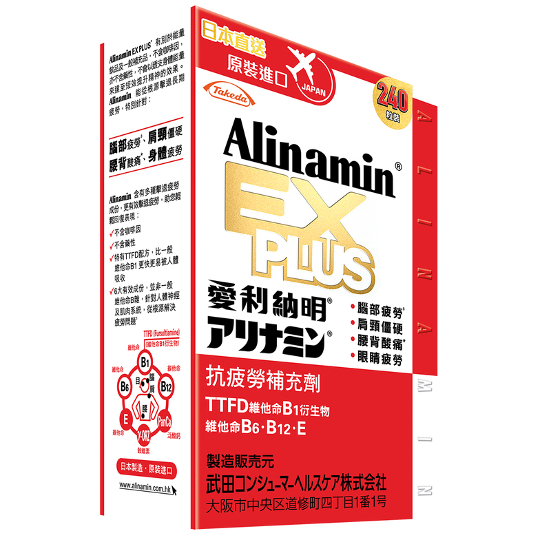 Alinamin Ex Plus 60pcs X 4 bottles